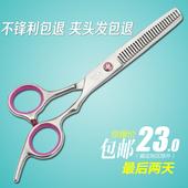 包邮 间隙有齿 碎发剪 剪头发牙剪 打薄用 剪刀 锋昂家用理发剪刀