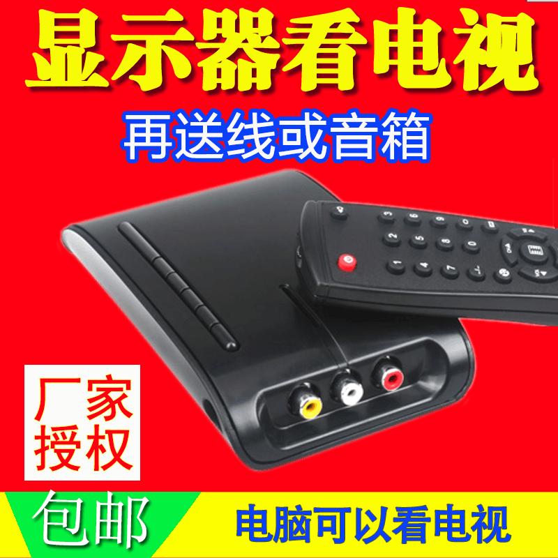 天敏电视盒LT360W 用显示器看电视电脑屏看闭路电视AV转VGA转换盒