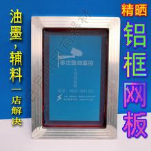 丝印网板 铝框制版 丝网制版 丝印网版制作 铝合金网版