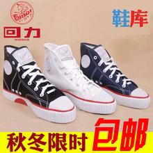 包邮回力鞋新款 565升级版高帮帆布鞋男女款复古潮鞋情侣鞋WL-46