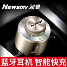 纽曼车载蓝牙MP3播放器 免提电话FM汽车音乐点烟器式收音机充电