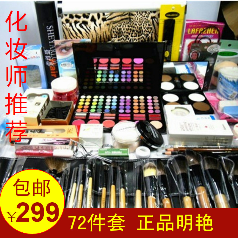 专业化妆用品套装