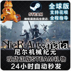 PC game SteamNie RAutomata Neil Mechanical Era Global Edition NieR: Automatadlc