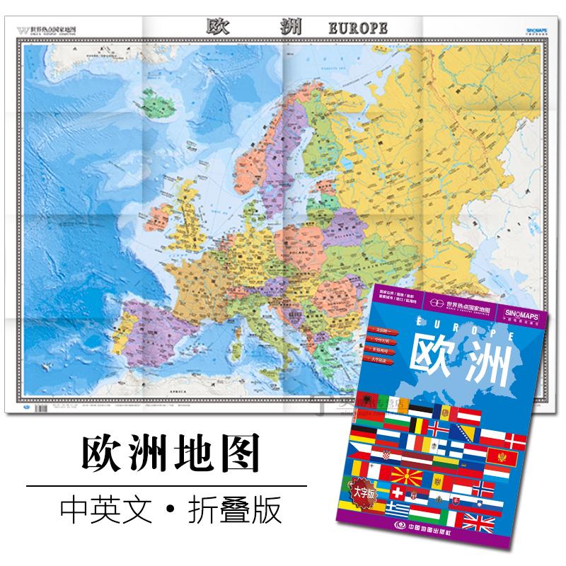 【包邮 正版】2018年新版  欧洲地图 世界热点国家地图 正版 中外文对照 大字版 折挂两用865×1170mm大全开地图 世界地图