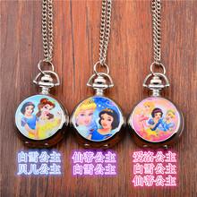 可爱小镜子挂表石英电子手表 怀表 包邮 个性 儿童节礼物迪斯尼时尚