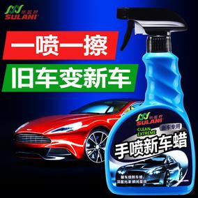汽车蜡液体蜡正品水蓝柠手喷新车蜡打蜡上光去污保养腊通用养护蜡