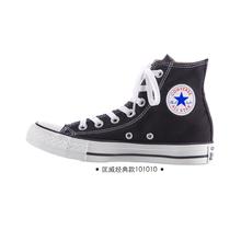 Converse 匡威女鞋经典款高帮帆布鞋 休闲男女情侣鞋101010