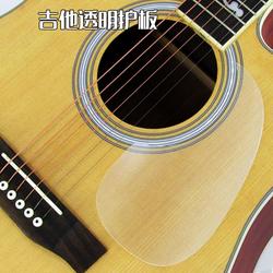 吉他护板透明保护板民谣木吉他扫弦保护板40寸41寸吉他配件