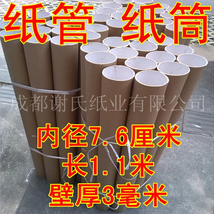 Packaging Paper Tube Paper Tube Painting Paper Cartridge Poster Tube Inner Diameter 3