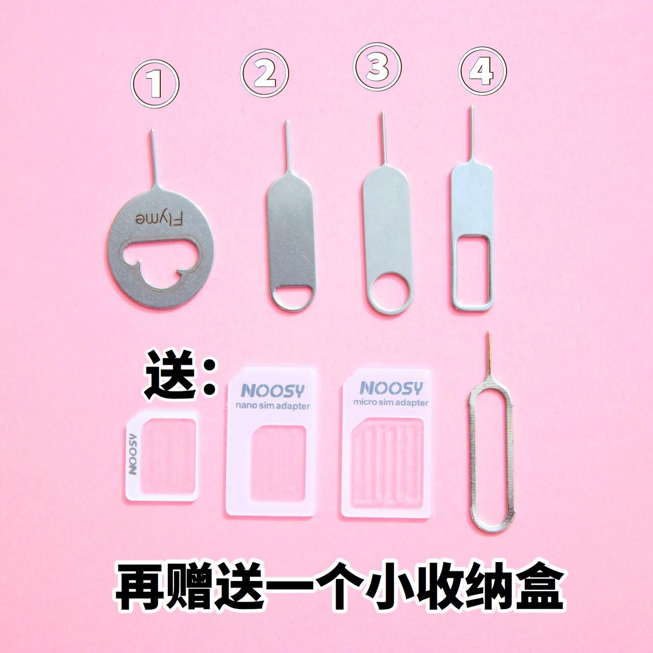 顶针卡通夹子手机针取卡针通用换取卡器创意可爱司机个性卡针