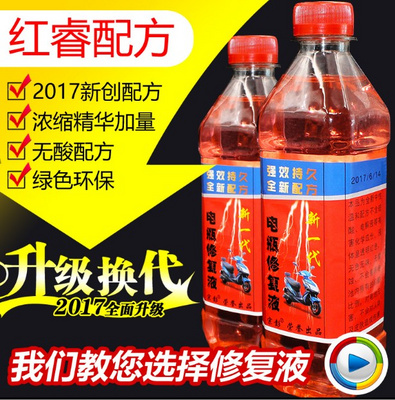 Dilute sulfuric acid-aqueous lithium battery car repair carbonate supplement battery car battery maintenance repair liquid active