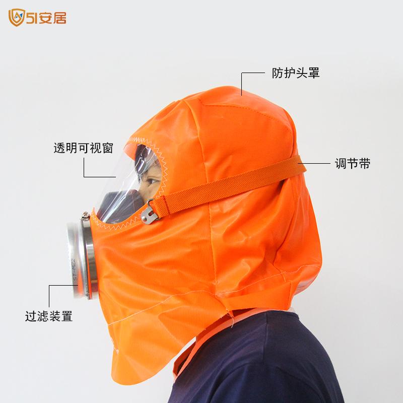 51安居消防面具过滤式消防烟酒店家用火灾消防逃生面具面具呼吸器