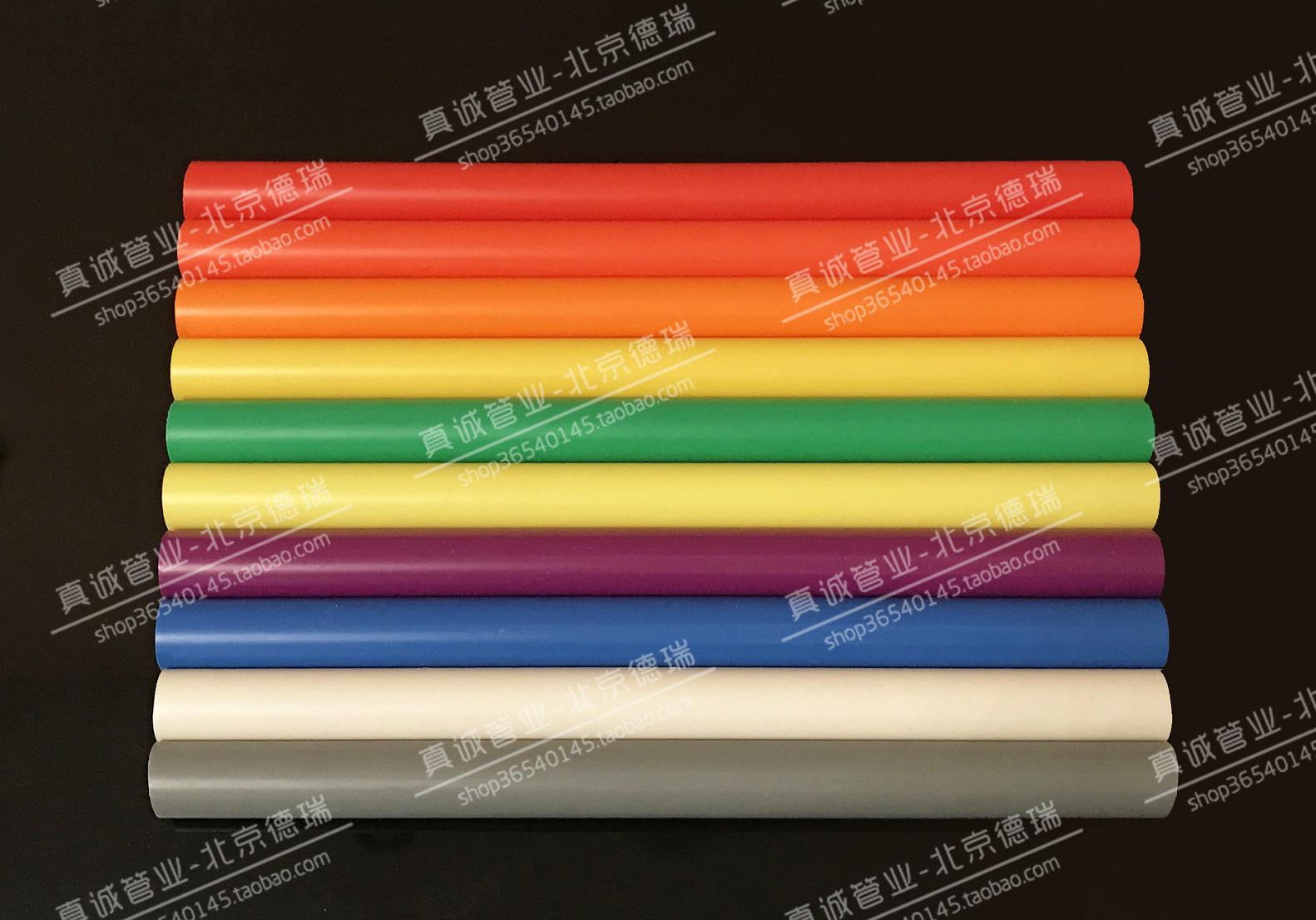定制】pvc电线管 彩色穿线管 塑料管 下线管Φ20厚1.4mm 75米/捆