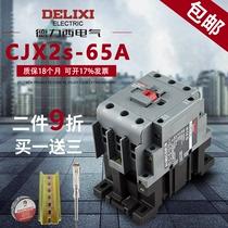 6511220V380V36V线圈2018CJX265a交流接触器LC1CJX2s
