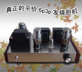 厂家直销特价6P3P甲类胆机套件功放电子管放大器6p3p单端真空管