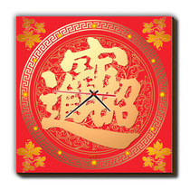High-grade 124K calligraphy attract money into mute frameless painting clock living room fashion decorative painting single-linked painting