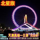 天津旅游一日游纯玩塘沽瓷房子古文化街刘邓纪念馆北京出发跟团游
