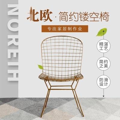 北欧创意镂空铁丝网椅透气电脑椅户外背靠椅金刚椅子金色铁艺餐椅