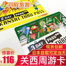 3日大阪周游卡券关京都奈良交通卡 包邮 现货 Dm日本关西周游卡2日