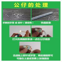 Micro landscape decoration doll bottom fixed needle glue needle glue stick transparent support rod meaty landscaping diy material package