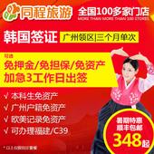 Q韩国签证个人旅游自由行广东广州深圳极简 广州送签