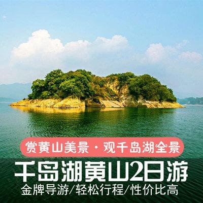 千岛湖黄山二日游旅游团杭州出发到旅行社两日游景区2日游跟团游