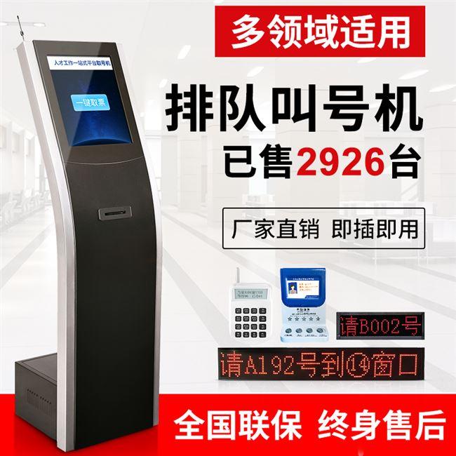 无线排队机叫号机取号机触摸显示屏诊所自动叫号评价系统