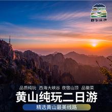 黄山旅游二日游2天1晚纯玩自由行【夜住山顶,赏日落,观日出】