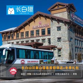 [长白趣]万达长白山度假区汉拿山温泉酒店2晚连住套餐