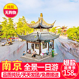 南京出发 南京一日游纯玩旅游南京大屠杀纪念馆夫子庙总统府门票