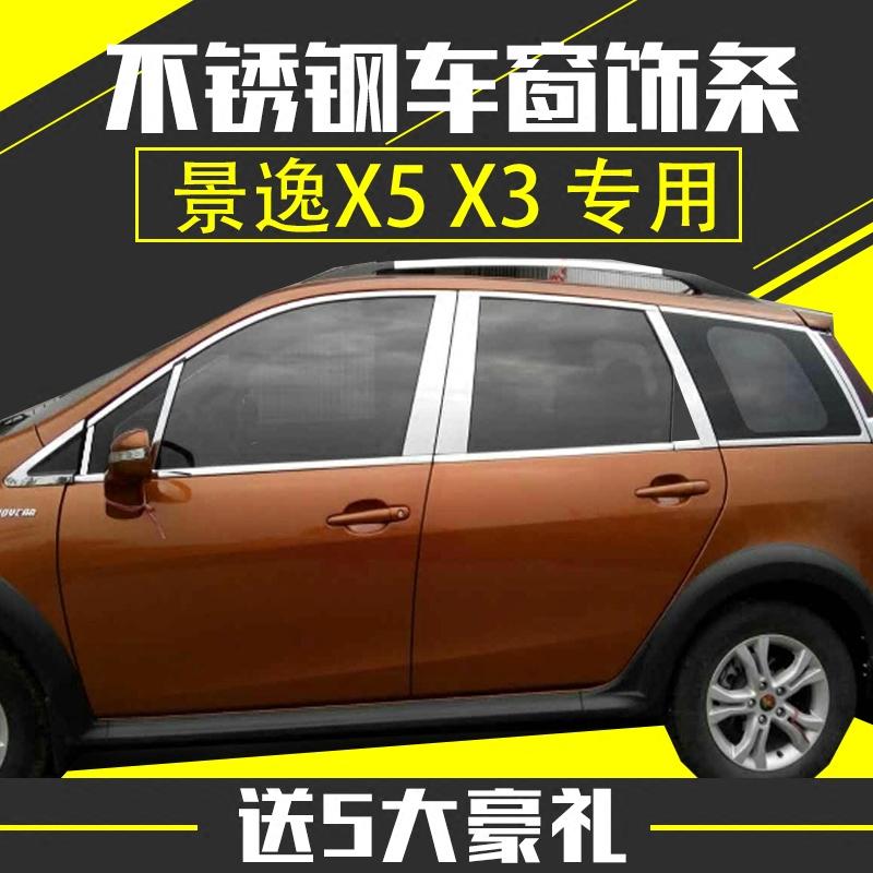 景逸x3/X5/S50車窗亮條風度MX6風行S500風光330車窗飾條裝飾條
