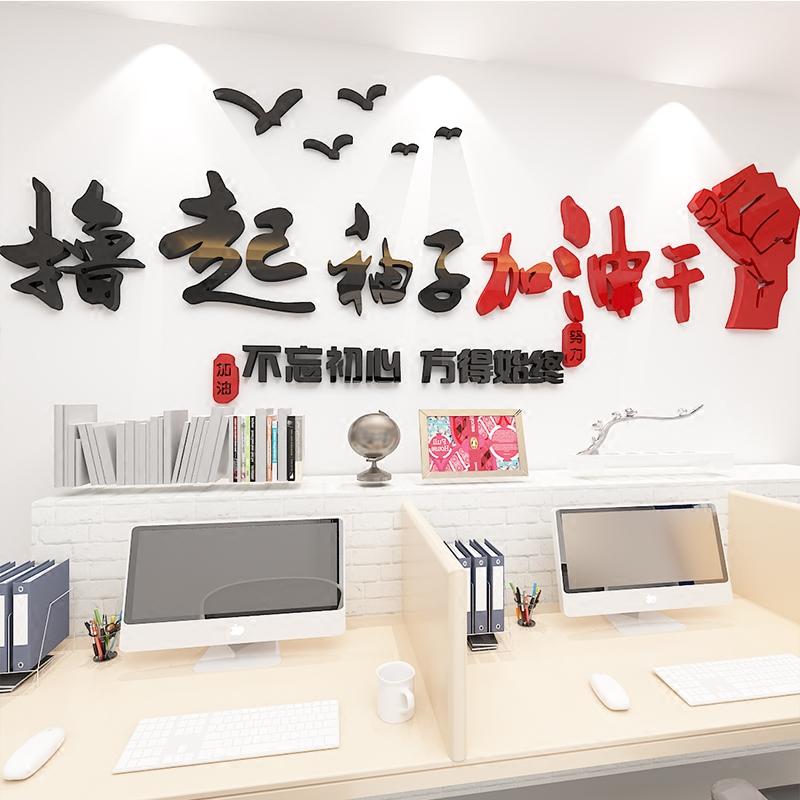 公司励志墙贴会议室