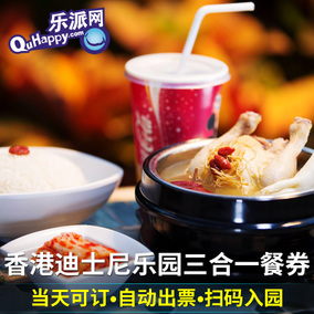 「即买即用」香港迪士尼乐园门票餐券套票 三合一餐券午餐+晚餐