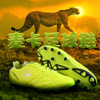 Children's soccer shoes, youth soccer shoes, primary and secondary school students' artificial grass soccer shoes, men's and women's soccer shoes