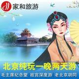 北京旅游两日游纯玩两天跟团游二日游网红故宫长城亲子北京2日游