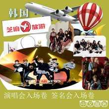 韩国明星演唱会 签名会 入场卷 代抢购