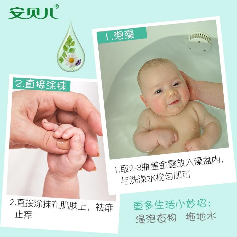 安贝儿宝宝泡澡金露婴儿防蚊驱蚊止痒去痱洗澡祛痱子水儿童花露水