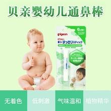 贝亲婴儿通鼻棒宝宝鼻通棒缓解感冒流鼻涕鼻塞疏通鼻舒棒 日本正品