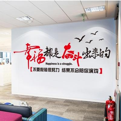 企业公司办公室学校书房励志文化背景平面墙贴幸福都是奋斗出来的哪款好
