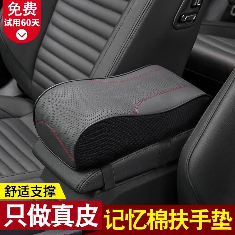 汽车扶手箱垫真皮车载中央增高垫套记忆棉车内用品通用型扶手箱套