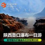 陕西旅游西安旅游壶口瀑布一日游纯玩含门票跟团游延安壶口一日游
