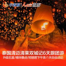 【中青旅】北京直飞泰国旅游清迈清莱6天五星跟团游精华景点全含