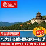 清明踏青北京一日游八达岭长城颐和园赠圆明园纯玩亲子游跟团旅游