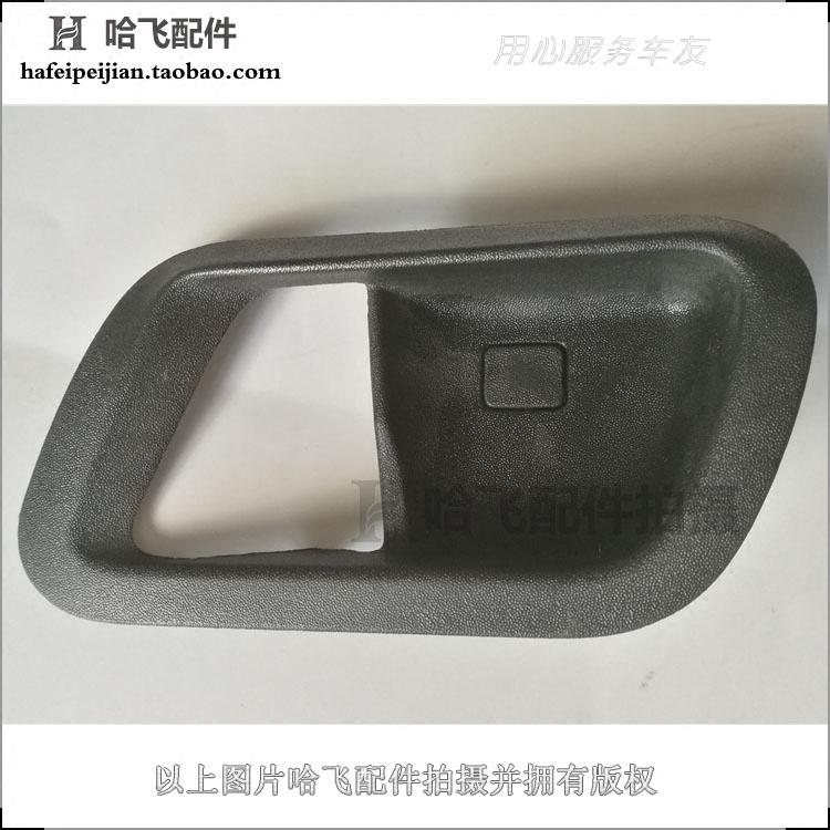 原车配件 哈飞赛豹3内扣手框 赛豹3内把手盒 内拉手壳罩