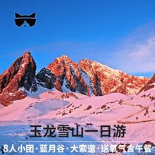 懒猫旅行云南印象丽江玉龙雪山一日游纯玩大索道蓝月谷门票旅游