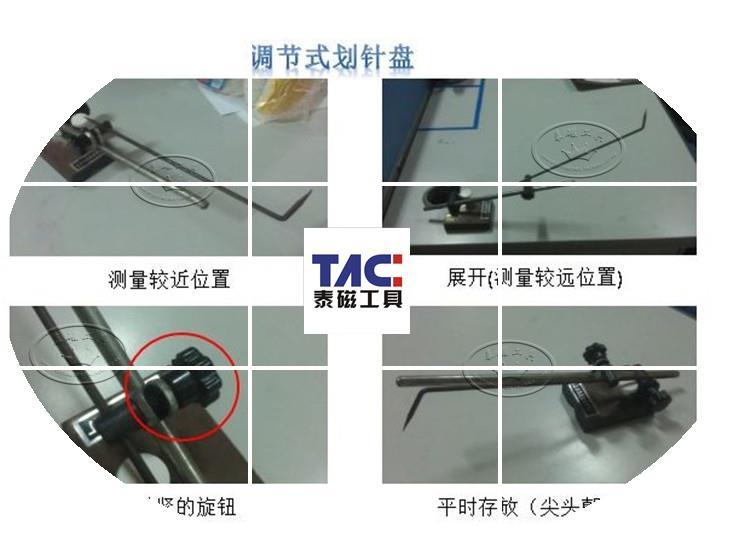 划针盘  圆规 内外卡可调划线盘250/300/400/500mm可微调划针