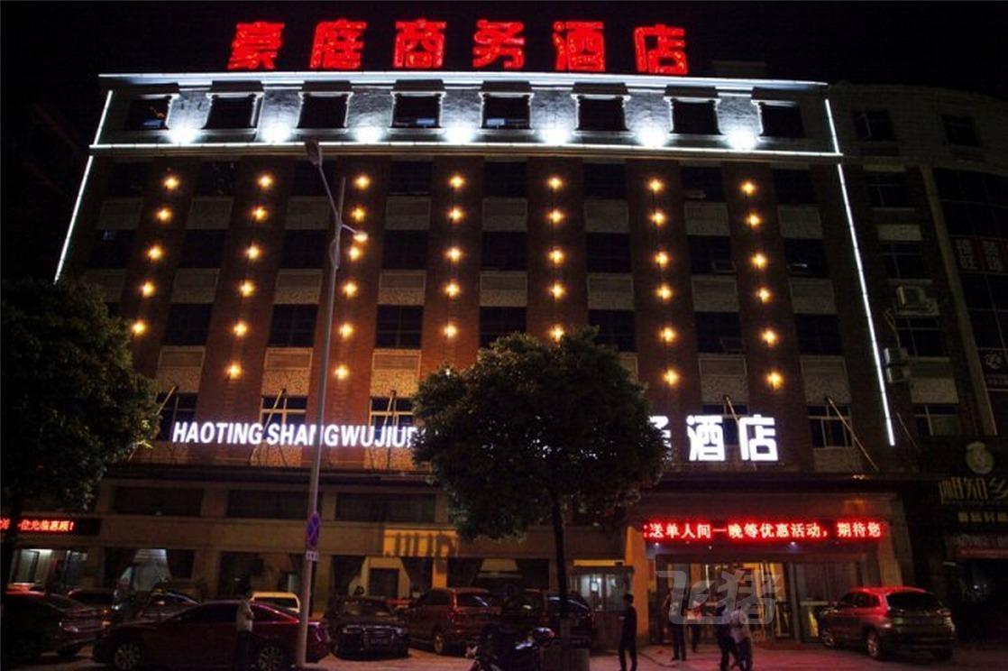 宁乡县豪庭商务酒店豪华麻将套房