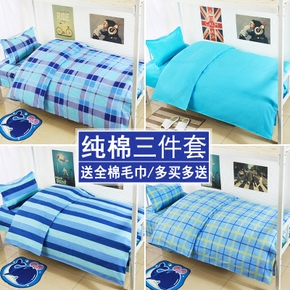 【送毛巾】纯棉三件套学生宿舍单人上下铺格子床单被套1.0m1.2米