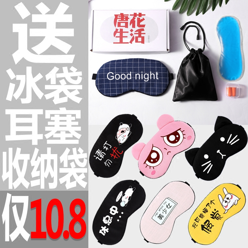眼罩睡眠遮光透气女可爱韩国学生睡觉冰敷眼罩男儿童耳塞软妹少女