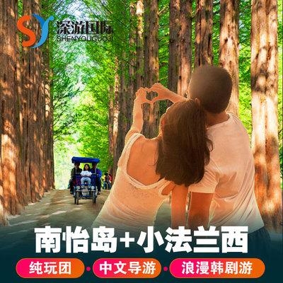 韩国首尔一日游南怡岛小法兰西江村铁轨自行车晨静树木园中文导游